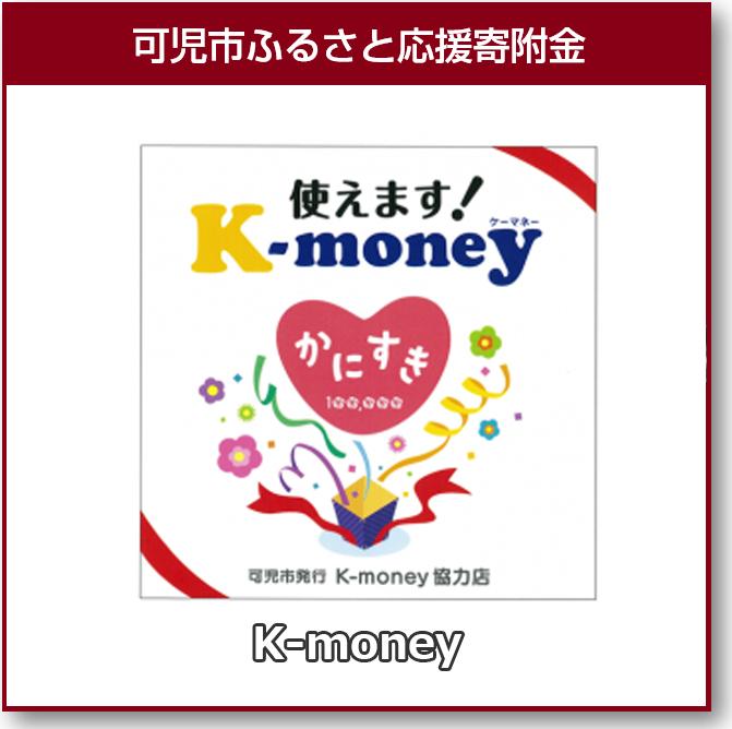 【ふるさと納税】K-money(地域通貨)15枚