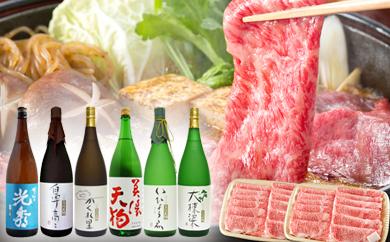 【ふるさと納税】10-4 飛騨牛 すき焼き用ロース1kg(500g×2) + 厳選日本酒1.8L×6本