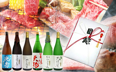 【ふるさと納税】10-5 飛騨牛 選べる目録ギフト + 厳選日本酒1.8L×6本