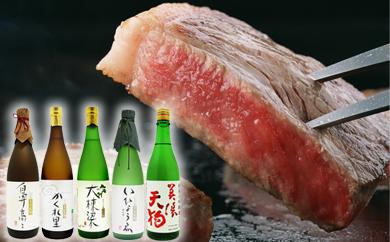【ふるさと納税】4-1 厚切り!飛騨牛サーロインステーキ300g×3枚 + 厳選日本酒720ml×5本