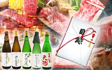 【ふるさと納税】4-6 飛騨牛 2品選べる目録ギフト + 厳選日本酒720ml×5本