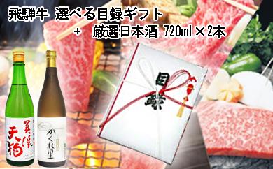 とっておきの美味しい飛騨牛とフルーティーな日本酒の豪華セットです!岐阜県可児市ふるさと納税 【ふるさと納税】5-5 飛騨牛 選べる目録ギフト + 厳選日本酒720ml×2本