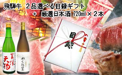 【ふるさと納税】5-6 飛騨牛 選べる目録ギフト + 厳選日本酒720ml×2本