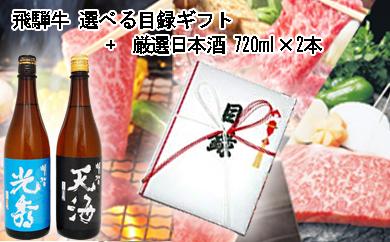 【ふるさと納税】6-5 飛騨牛 選べる目録ギフト + 厳選日本酒720ml×2本
