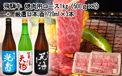 【ふるさと納税】7-2 飛騨牛 焼肉用ロース1kg(500g×2) + 厳選日本酒720ml×3本