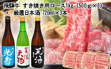 【ふるさと納税】7-4 飛騨牛 すき焼き用ロース1kg(500g×2) + 厳選日本酒720ml×3本