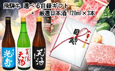 【ふるさと納税】7-5 飛騨牛 選べる目録ギフト + 厳選日本酒720ml×3本