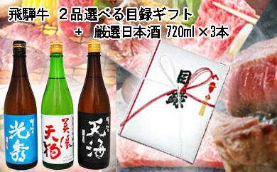 【ふるさと納税】7-6 飛騨牛 選べる目録ギフト + 厳選日本酒720ml×3本