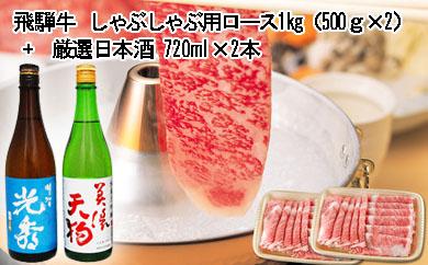 とっておきの美味しい飛騨牛と日本酒の豪華セットです!岐阜県可児市ふるさと納税 【ふるさと納税】8-3 飛騨牛 しゃぶしゃぶロース1kg(500g×2) + 厳選日本酒720ml×2本