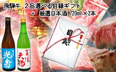 【ふるさと納税】8-6 飛騨牛 選べる目録ギフト + 厳選日本酒720ml×2本