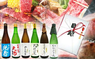 【ふるさと納税】9-6 飛騨牛 選べる目録ギフト + 厳選日本酒720ml×6本