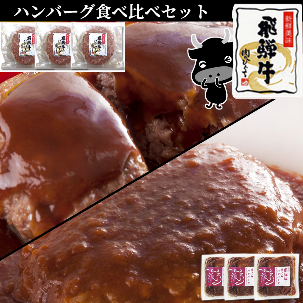 【ふるさと納税】飛騨牛ハンバーグ食べ比べセット, コモロシ:19798e59 --- municipalidaddeprimavera.cl
