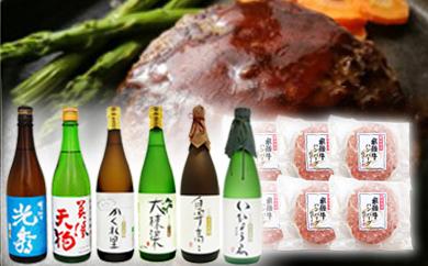 【ふるさと納税】9-7 飛騨牛 ハンバーグ120g×6個入り + 厳選日本酒720ml×6本