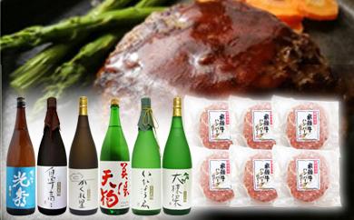 【ふるさと納税】10-7 飛騨牛 ハンバーグ120g×6個入り + 厳選日本酒1.8L×6本