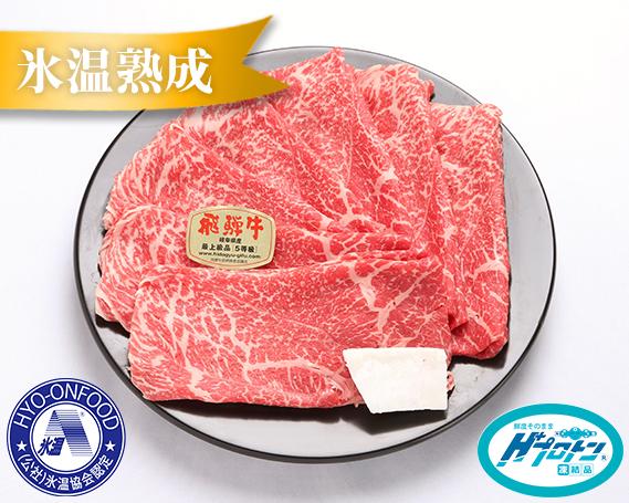 【ふるさと納税】No.071 氷温(R)熟成 飛騨牛A5等級もも肉すき焼き用 約950g プロトン凍結 / 牛肉 ブランド牛 モモ肉 すきやき 岐阜県 特産