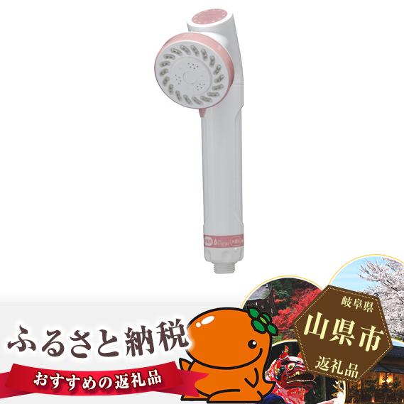 【ふるさと納税】No.048 【JS217-P】除塩素シャワー「JOWER」 ピンク
