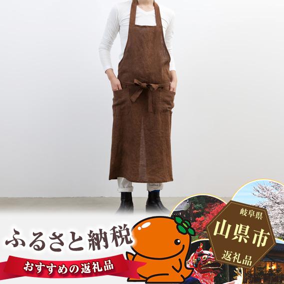 【ふるさと納税】No.104 柿渋染エプロン(IJIRAOOMI TABLE) 茶色