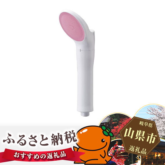 【ふるさと納税】No.131 除塩素シャワーJOWERsilk(ピンク)