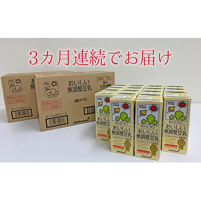 【ふるさと納税】キッコーマンの豆乳 おいしい無調製豆乳3ケース 3ヶ月連続配送 【定期便・飲料類】