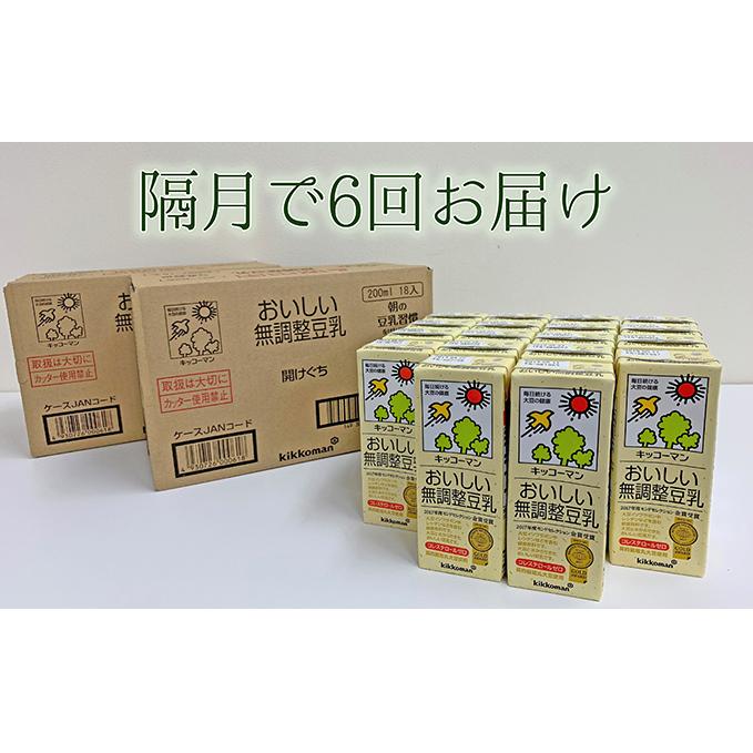【ふるさと納税】キッコーマンの豆乳 おいしい無調整豆乳3ケース 隔月6回配送 【定期便・飲料類】