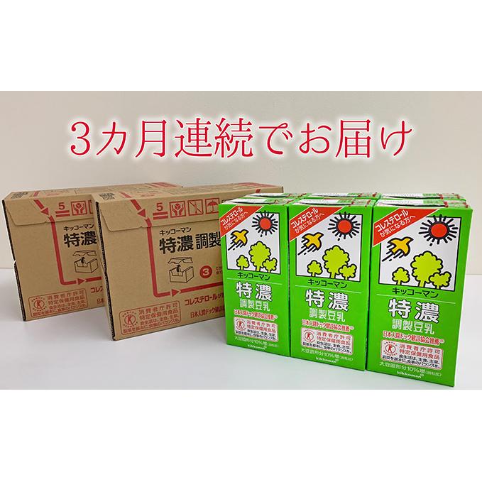 【ふるさと納税】キッコーマン 特濃調製豆乳1000ml 18本セット(3ヶ月連続) 【定期便・飲料類】