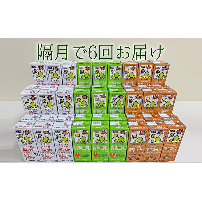 【ふるさと納税】キッコーマン 定番商品3種類各1ケースのセット 隔月6回配送 【定期便・飲料・豆乳】