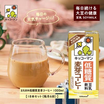 【ふるさと納税】キッコーマン 低糖質豆乳麦芽コーヒー1000ml 18本(隔月6回) 【定期便・飲料・ドリンク・加工食品】