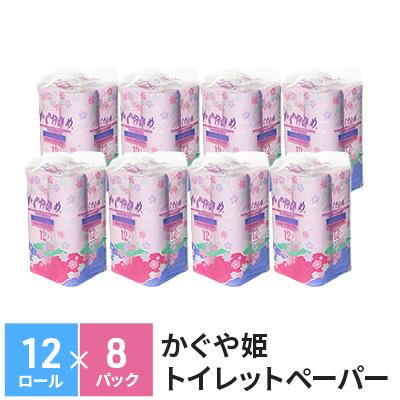 【ふるさと納税】トイレットペーパーSEMかぐや姫70m(P)96個 【雑貨・日用品】