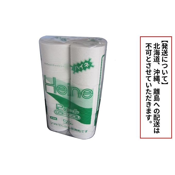 【ふるさと納税】トイレットペーパー ハイネシングル55m 12ロールパック 【雑貨・日用品】