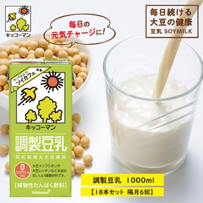 【ふるさと納税】キッコーマン 調製豆乳1000ml 18本セット(隔月6回) 【定期便・加工食品・乳飲料・ドリンク・美容】