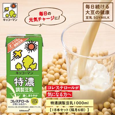 【ふるさと納税】キッコーマン 特濃調製豆乳1000ml 18本セット(隔月6回) 【定期便・加工食品・乳飲料・ドリンク・美容】