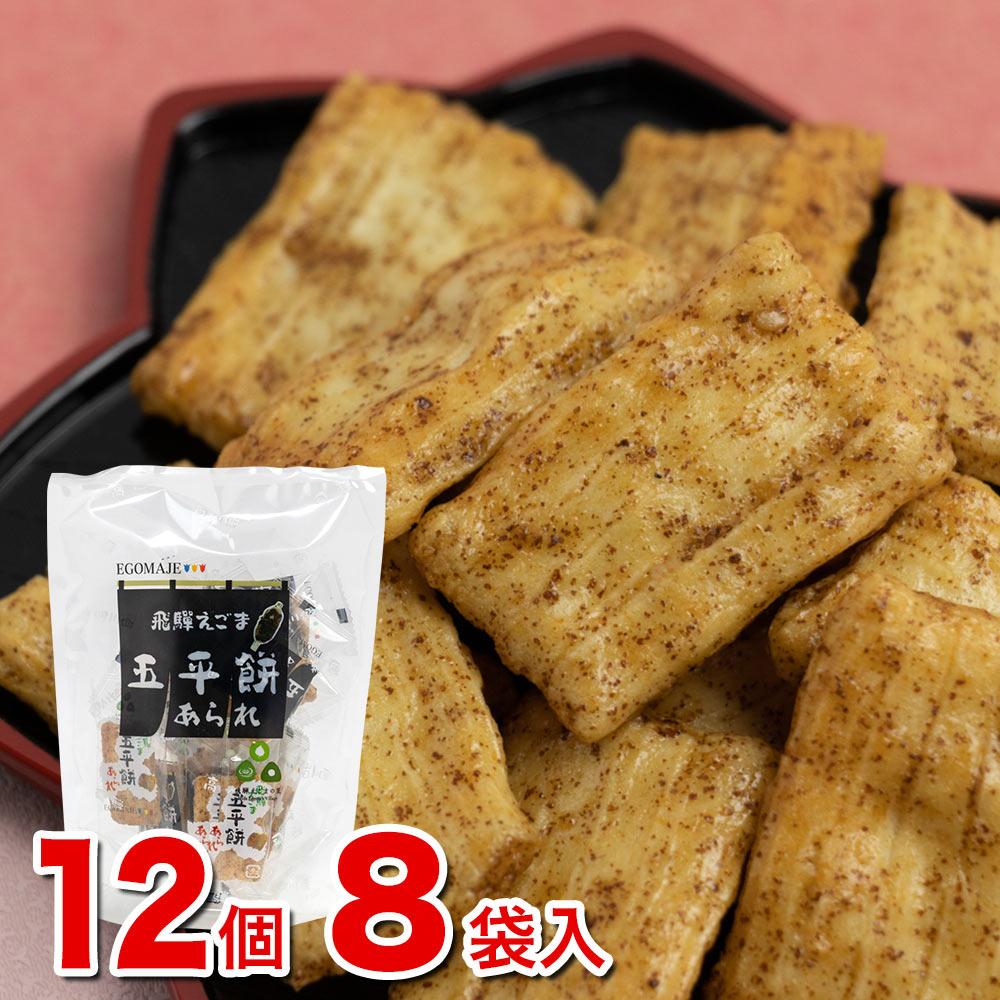 【ふるさと納税】五平餅あられ 12個入り×8袋[B0054]