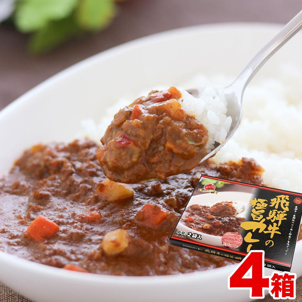 【ふるさと納税】飛騨牛の極旨カレー 2食入り×4箱[C0012]