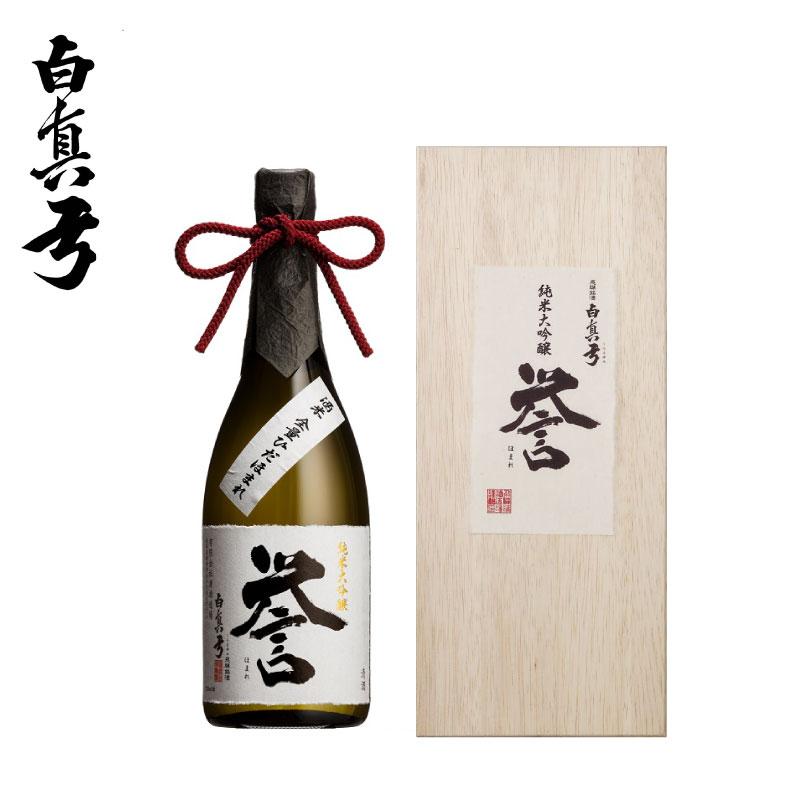 【ふるさと納税】日本酒 「白真弓」 純米大吟醸 誉 720ml(木箱入り)[B0082]