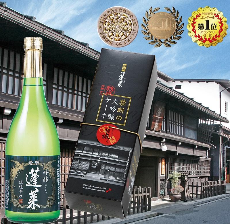 【ふるさと納税】日本酒 蓬莱・酒スイーツセット[B0076]