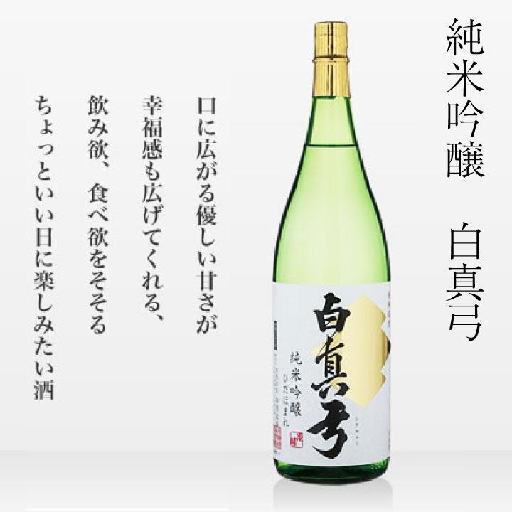 【ふるさと納税】白真弓 純米吟醸[B0116]