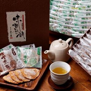 【ふるさと納税】味噌煎餅 二段重ね箱 66袋 飛騨 井之廣製菓舗[B0020]