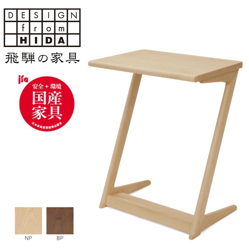 【ふるさと納税】サイドテーブル メープル材 幅45cm 飛騨の家具 イバタインテリア[k0043]