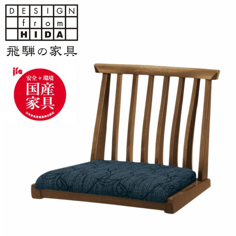 【ふるさと納税】飛騨の家具 イバタインテリア 座椅子(肘無) 木楽シリーズ オーク材[k0055]