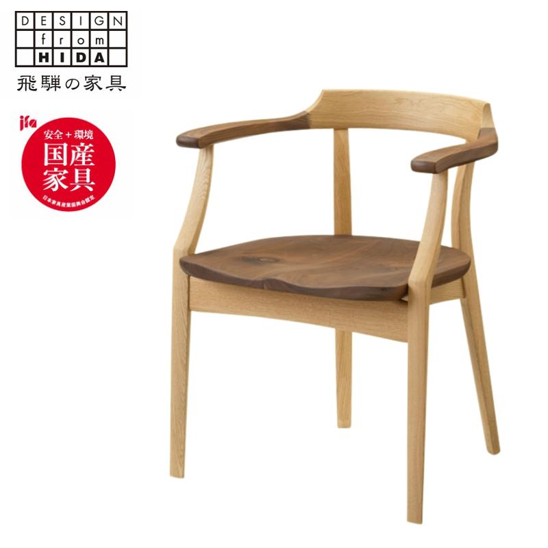 【ふるさと納税】飛騨の家具 イバタインテリア ダイニングアームチェア(肘付の椅子) sign DCA-K184 オーク/ウォルナット材[L0020]