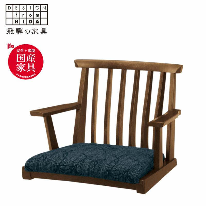 【ふるさと納税】座椅子(肘付) オーク材 飛騨の家具 イバタインテリア 木楽シリーズ[l0014]