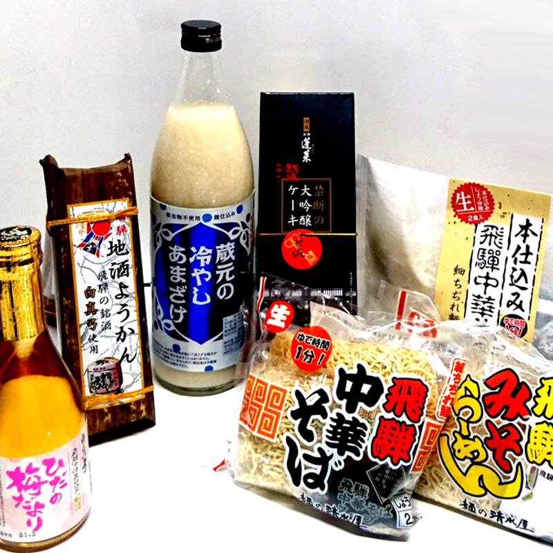 【ふるさと納税】飛騨のお試しセット あまざけ・梅酒・ラーメン・ケーキ入り [B0102]