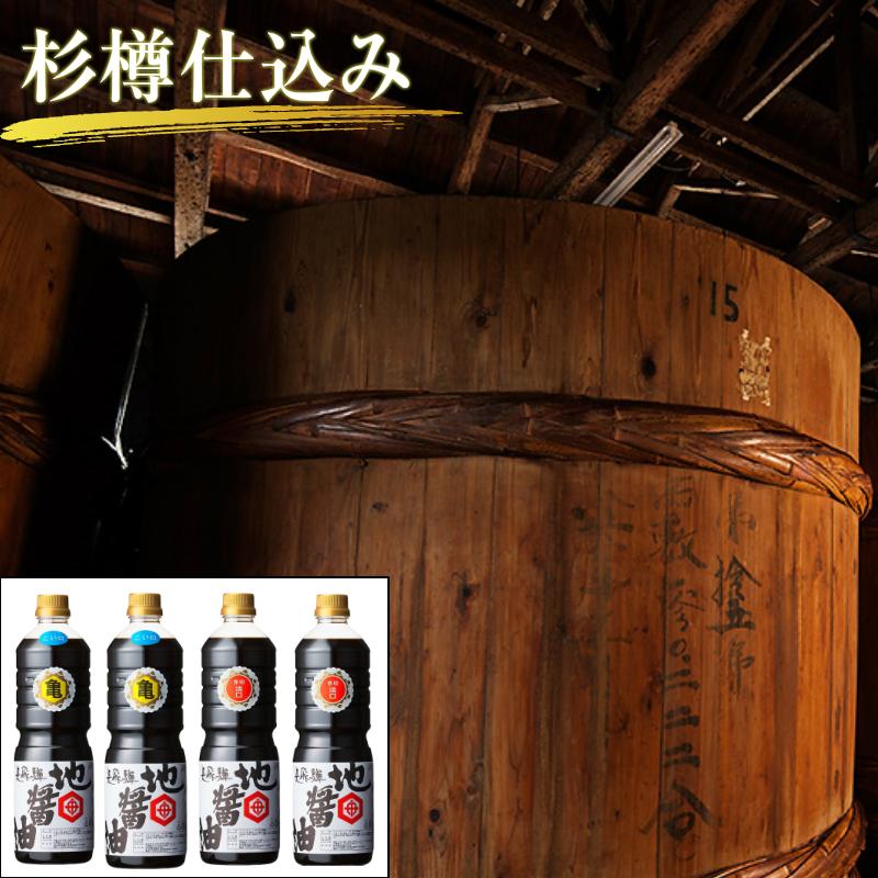【ふるさと納税】地の香り(醤油セット)1リットル×4本セット[B0051]