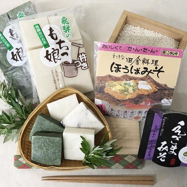 【ふるさと納税】飛騨のもちっ娘(竹)お餅2種類12枚 味噌2種類入り[B0252]