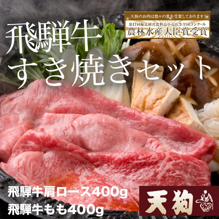 【ふるさと納税】飛騨牛すき焼きセット肩ロース400g・もも400g