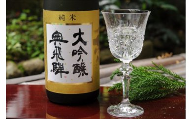 【ふるさと納税】奥飛騨 純米大吟醸 JD-100