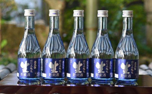 【ふるさと納税】生貯蔵酒300m×5本セット