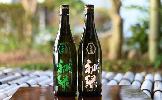 【ふるさと納税】初緑 無濾過生原酒セット