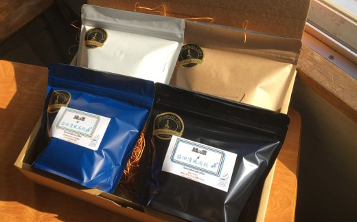 【ふるさと納税】益田清風高校プレゼンツ!緑の館スペシャルブレンド豆4種ギフトセット