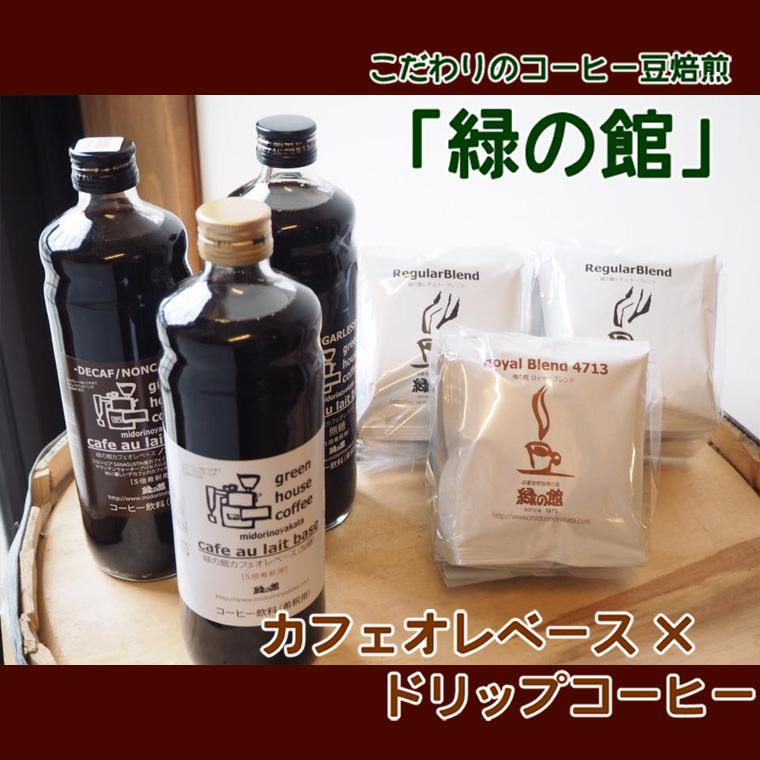 【ふるさと納税】カフェオレベース3本&ドリップコーヒー15杯 Bセット